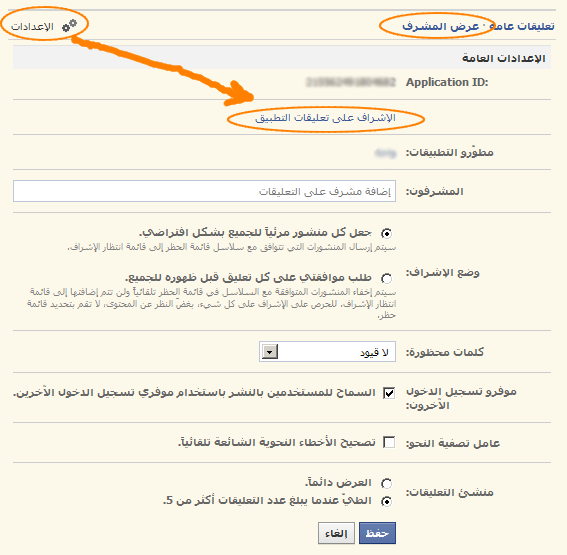 NDU4NDM1MQ3333facebook_comments_admin_ar